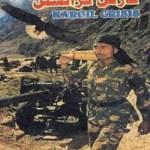 Kargil Crisis By Tariq Ismail Sagar Pdf Free Download