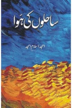 Sahilon Ki Hawa By Amjad Islam Amjad Download Free Pdf