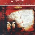 Aik Kahani by Inayatullah Download Free Pdf