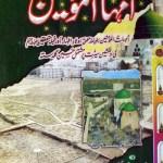Ummahat ul Momineen by Abdul Khaliq Tawakali Free Pdf
