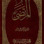 Al Murtaza Urdu By Syed Abul Hassan Ali Nadvi Pdf