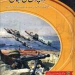 Do Pullon Ki Kahani By Inayatullah Altamash Pdf