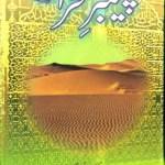 Paighambar e Sehra By Khalid Latif Gaba Pdf