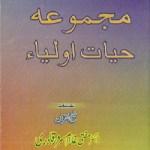 Majmua Hayat e Auliya By Dr Ghulam Sarwar Qadri Pdf