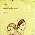 Jab Behan Ki Chooriyan Tooti By Ahmad Yar Khan Pdf