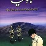 Kakooliyat By Saulat Raza Pdf Free Download
