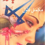 Mujahid Novel Complete By Ali Yar Khan Pdf Download