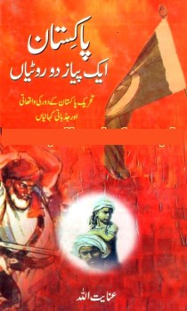 Pakistan Aik Piyaz Do Rotiyan By Inayatullah Pdf
