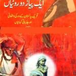 Pakistan Aik Piyaz Do Rotiyan By Inayatullah Pdf