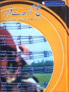 Fateh Garh Se Farar By Inayatullah Pdf Download