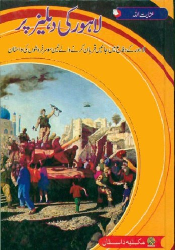 Lahore Ki Dehleez Par By Inayatullah Pdf Free Download