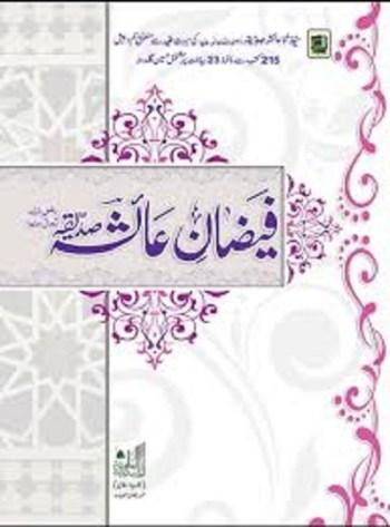 Faizan e Ayesha Siddiqa by Dawat e Islami Download Free Pdf