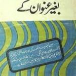 Baghair Unwan Ke By Saadat Hasan Manto Download Pdf
