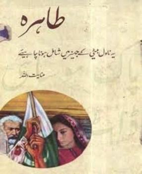 Tahira Urdu Novel By Inayatullah Pdf Download