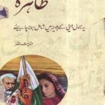 Tahira Urdu Novel By Inayatullah Pdf Download