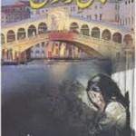 Pas e Zindan Novel by Tahir Javed Mughal Pdf