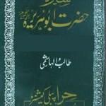 Seerat e Hazrat Abu Huraira by Talib Hashmi Pdf