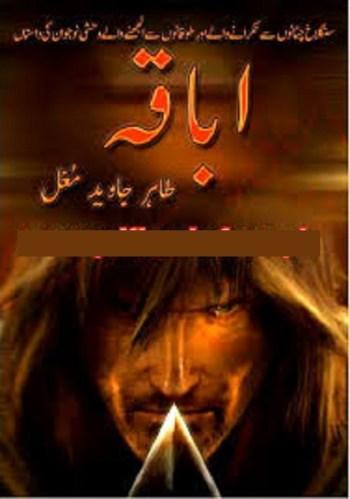 Abaqa by Tahir Javed Mughal Download Free Pdf