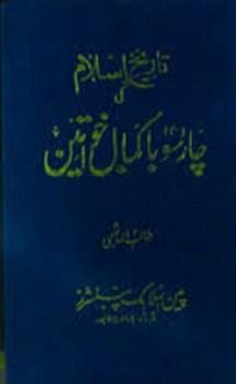 Tareekh e Islam Ki 400 Baakamaal Khawateen by Talib Hashmi Download Pdf