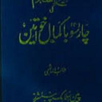 Tareekh e Islam Ki 400 Baakamaal Khawateen Pdf