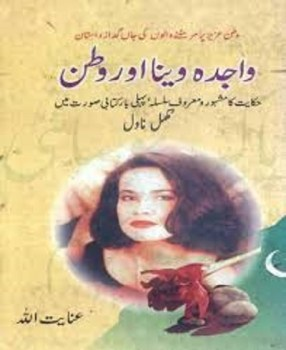 Wajida Veena Aur Watan by Inayatullah Download Free Pdf