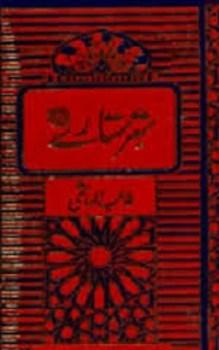 Asman e Hidayat Ke 70 Sitaray by Talib Hashmi Download Free Pdf