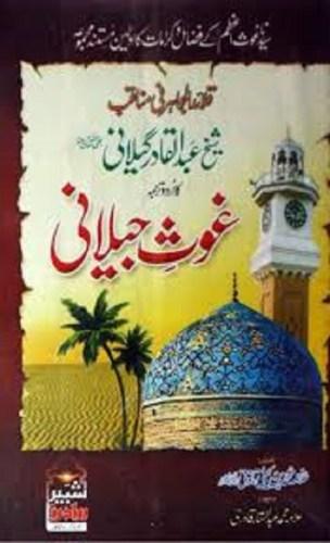Qalaid ul Jawahir by Allama Muhammad Bin Yahya Download Free Pdf