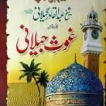 Qalaid ul Jawahir By Allama Muhammad Bin Yahya Pdf