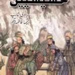 Hasheshan Urdu By Sir Henry Sharp Download Pdf