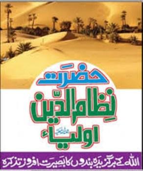 Hazrat Nizam Ud Din Auliya By Khan Asif Pdf