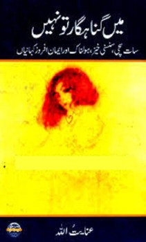 Main Gunahgar To Nahi by Inayatullah Download Free Pdf