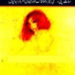 Main Gunahgar To Nahi By Inayatullah Altamash Pdf