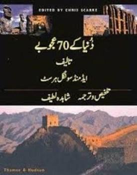 70 Wonders Of The World Urdu Download Free Pdf