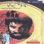 Chiriya Phans Gai Novel By Ahmad Yar Khan Pdf
