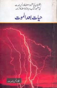There Is No Death Urdu by Florence Marryat Download Free Pdf