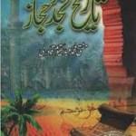 Tareekh e Najd o Hijaz by Abdul Qayyum Qadri Pdf