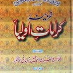 Karamat e Auliya By Allama Yousaf Nibhani Pdf Download