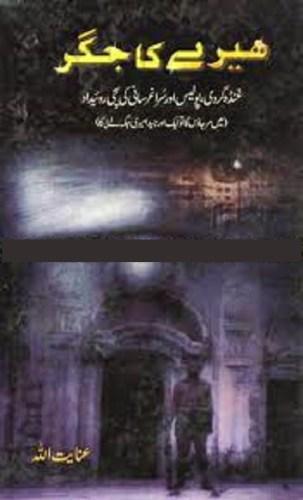 Heeray Ka Jigar by Inayatullah Download Free Pdf
