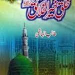Khulq Khair Ul Khalaiq Urdu by Talib Hashmi Pdf