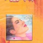Mujhe Apne Dil Mein Rakhna Novel By Abida Narjis Pdf
