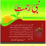 Nabi e Rehmat By Abul Hassan Ali Nadvi Download Pdf