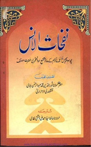 Nafahat ul Uns by Abdul Rehman Jami Download Free Pdf