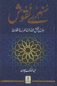 Sunehray Naqoosh by Abdul Malik Mujahid Download Free Pdf
