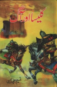 Kaleesa Aur Aag Novel By Naseem Hijazi Pdf
