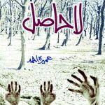 La Hasil Novel By Umera Ahmed Pdf Download