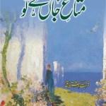 Mata e Jaan Hai Tu Novel By Farhat Ishtiaq Pdf