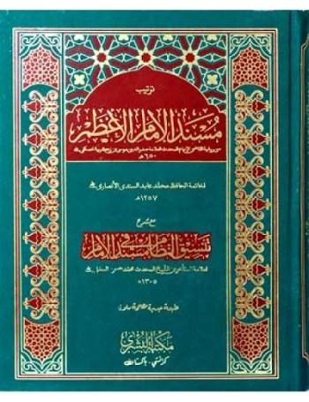 Musnad Ul Imam Azam by Imam Abu Hanifa Download Free Pdf