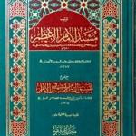 Musnad Ul Imam Azam by Imam Abu Hanifa Download