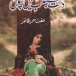 Dast e Betalab Main Phool Novel By Iffat Sehar Tahir Pdf