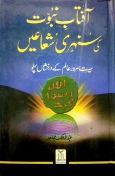 Aftab e Nabuwat Ki Sunehri Shuaein By Abdul Malik Mujahid